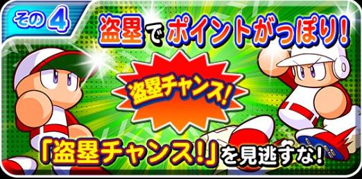 /theme/famitsu/pawapuro/images/banner/p4.jpg