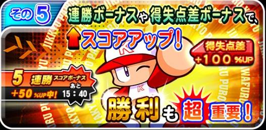 /theme/famitsu/pawapuro/images/banner/p5.jpg