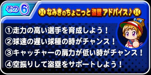 /theme/famitsu/pawapuro/images/banner/p6.jpg