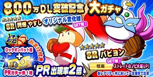 /theme/famitsu/pawapuro/images/banner/papi.jpg