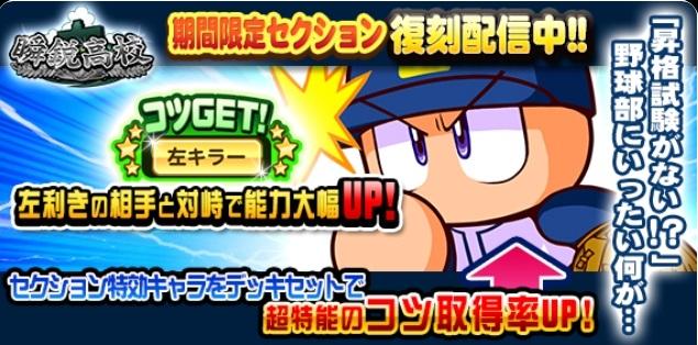 /theme/famitsu/pawapuro/images/banner/syunei.jpg