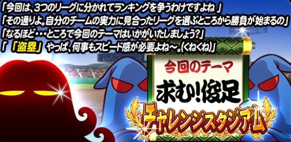 /theme/famitsu/pawapuro/images/banner/tyarestu.jpg