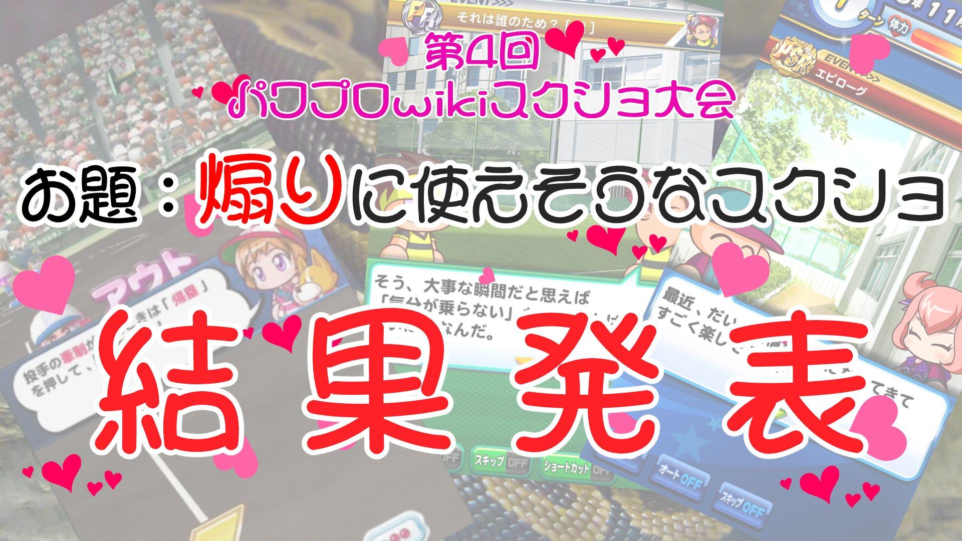 /theme/famitsu/pawapuro/images/banner/wikiss4