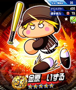 /theme/famitsu/pawapuro/images/chara//金原いずるSR.jpg
