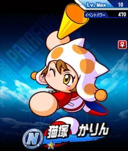 /theme/famitsu/pawapuro/images/evechara/N/N猫塚かりん.jpg