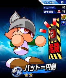/theme/famitsu/pawapuro/images/evechara/PN/PNバット=円島