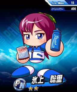 /theme/famitsu/pawapuro/images/evechara/PN/PN氷上聡里.jpg