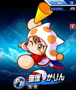 /theme/famitsu/pawapuro/images/evechara/PN/PN猫塚かりん.jpg