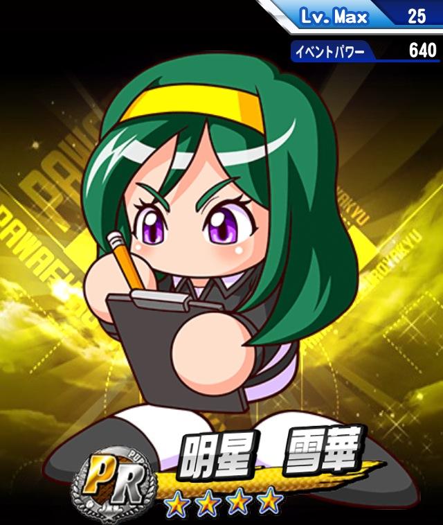 /theme/famitsu/pawapuro/images/evechara/PR/明星雪華PR.jpg