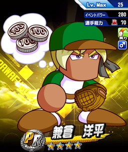/theme/famitsu/pawapuro/images/evechara/PR/PR兼倉洋平.jpg