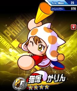 /theme/famitsu/pawapuro/images/evechara/PR/PR猫塚かりん.jpg