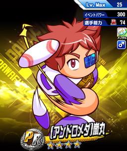 /theme/famitsu/pawapuro/images/evechara/PR/PR[アンドロメダ]嵐丸.jpg