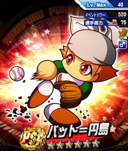 /theme/famitsu/pawapuro/images/evechara/PSR/PSRバット=円島