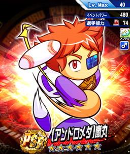 /theme/famitsu/pawapuro/images/evechara/PSR/PSR[アンドロメダ]嵐丸.jpg