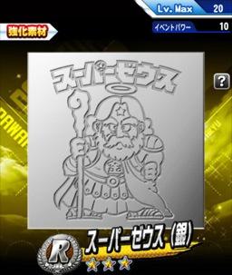 スーパーゼウス(銀)
