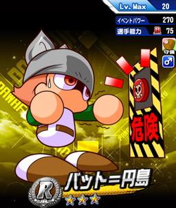 /theme/famitsu/pawapuro/images/evechara/R/Rバット=円島.jpg