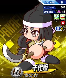 /theme/famitsu/pawapuro/images/evechara/R/R千代姫