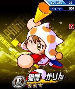 /theme/famitsu/pawapuro/images/evechara/R/R猫塚かりん