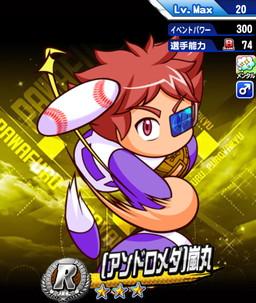 /theme/famitsu/pawapuro/images/evechara/R/R[アンドロメダ]嵐丸