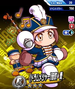 /theme/famitsu/pawapuro/images/evechara/R/R[ドラムメジャー]音吹奏