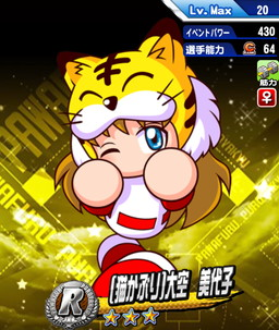 /theme/famitsu/pawapuro/images/evechara/R/R[猫かぶり]大空美代子.jpg