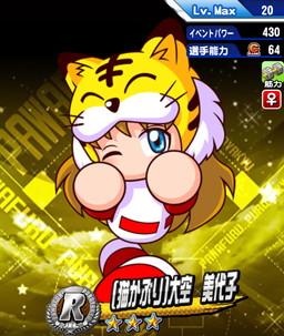 /theme/famitsu/pawapuro/images/evechara/R/R[猫かぶり]大空美代子