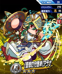 /theme/famitsu/pawapuro/images/evechara/R/R[聖都の守護神]アテナ.jpg