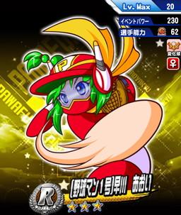 /theme/famitsu/pawapuro/images/evechara/R/R[野球マン1号]早川あおい.jpg