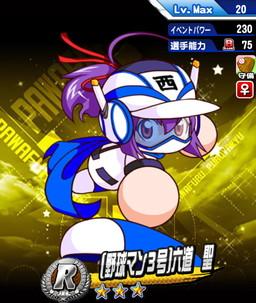/theme/famitsu/pawapuro/images/evechara/R/R[野球マン3号]六道聖.jpg