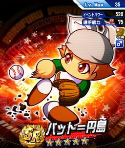 /theme/famitsu/pawapuro/images/evechara/SR/SRバット=円島