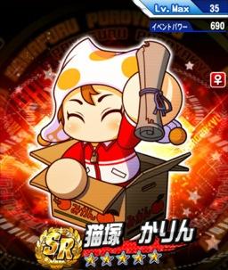 /theme/famitsu/pawapuro/images/evechara/SR/SR猫塚かりん.jpg