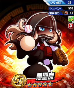 /theme/famitsu/pawapuro/images/evechara/SR/SR黒聖良