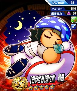 /theme/famitsu/pawapuro/images/evechara/SR/SR[おやすみ]須々木清吾