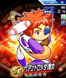/theme/famitsu/pawapuro/images/evechara/SR/SR[アンドロメダ]嵐丸.jpg