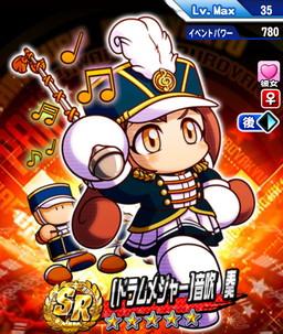 /theme/famitsu/pawapuro/images/evechara/SR/SR[ドラムメジャー]音吹奏