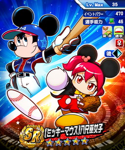 /theme/famitsu/pawapuro/images/evechara/SR/SR[ミッキーマウス]八尺巫女子