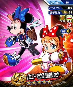 /theme/famitsu/pawapuro/images/evechara/SR/SR[ミニーマウス]小嵐リョウ