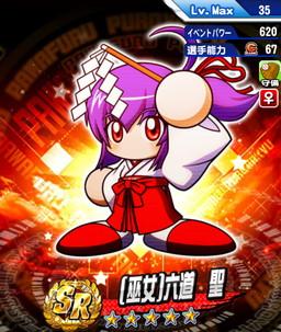 /theme/famitsu/pawapuro/images/evechara/SR/SR[巫女]六道聖1.jpg