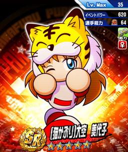 /theme/famitsu/pawapuro/images/evechara/SR/SR[猫かぶり]大空美代子.jpg