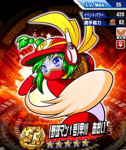 /theme/famitsu/pawapuro/images/evechara/SR/SR[野球マン1号]早川あおい