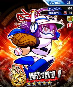 /theme/famitsu/pawapuro/images/evechara/SR/SR[野球マン3号]六道聖1.jpg