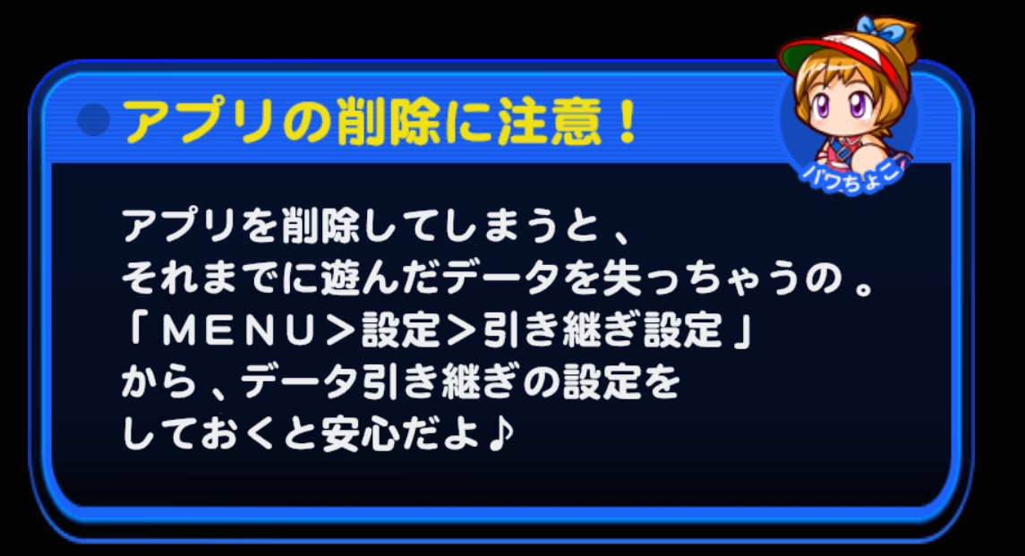 /theme/famitsu/pawapuro/images/pawachoko/アプリの削除に注意!