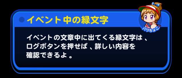 /theme/famitsu/pawapuro/images/pawachoko/イベント中の緑文字