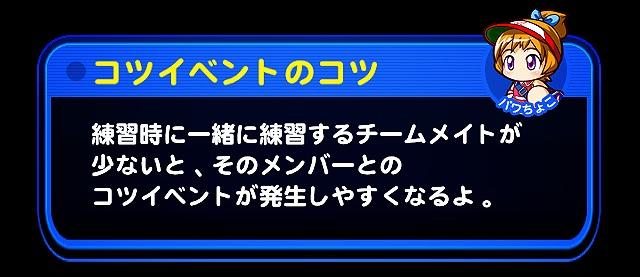 /theme/famitsu/pawapuro/images/pawachoko/コツイベントのコツ