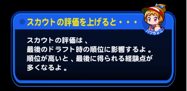 /theme/famitsu/pawapuro/images/pawachoko/スカウトの評価をあげると・・・.png