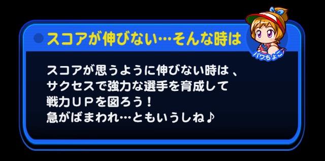 /theme/famitsu/pawapuro/images/pawachoko/スコアが伸びない・・・そんな時は