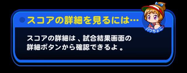 /theme/famitsu/pawapuro/images/pawachoko/スコアの詳細を見るには・・・