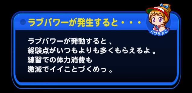 /theme/famitsu/pawapuro/images/pawachoko/ラブパワーが発生すると・・・