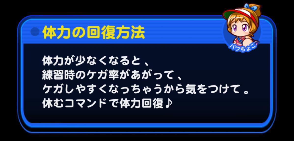/theme/famitsu/pawapuro/images/pawachoko/体力の回復方法.png