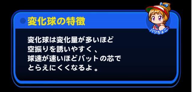 /theme/famitsu/pawapuro/images/pawachoko/変化球の特徴